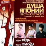 nihonnokokoro-poster